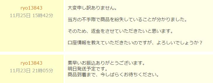 2016-11-26_02h12_33